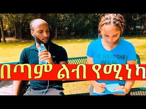 ምናለ ባልበደልኩ | እጅግ አሳዛኝ ፊልም| New Ethiopian Movie - 2019