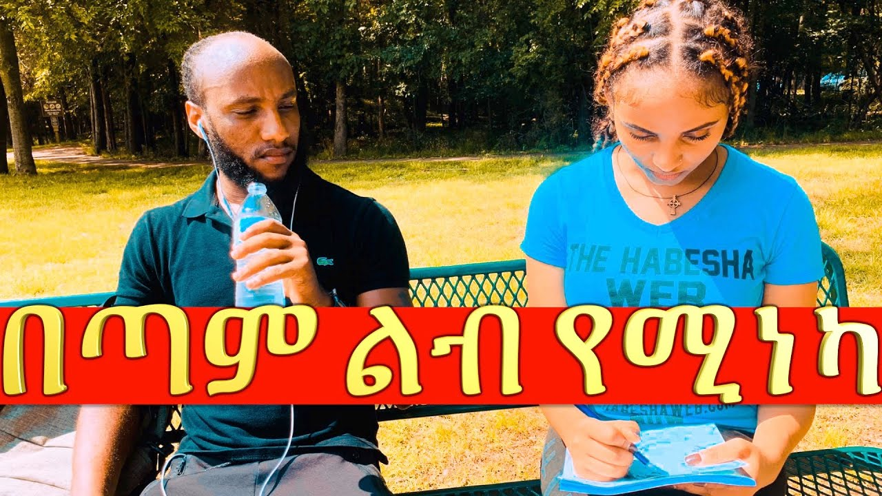 ምናለ ባልበደልኩ | እጅግ አሳዛኝ ፊልም|  New Ethiopian Movie - 2019