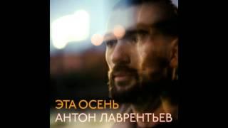Антон Лаврентьев - Эта осень