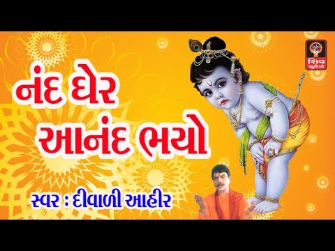 Krishna Bhajan - Janmashtami Special Gujarati Bhajan 2018 Gujarati Songs - NAND GHER ANAND BHAYO