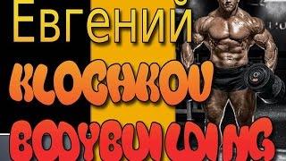 Бодибилдинг Евгений Клочков