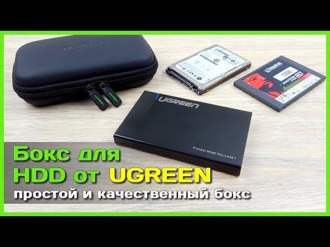 """📦 Бокс для 2.5"""" HDD от UGREEN - Внешний бокс для жесткого диска с АлиЭкспресс"""