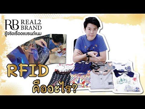 RFID คืออะไร ทำไมต้องมี RFID ในแบรนด์เสื้อผ้า Real2Brand