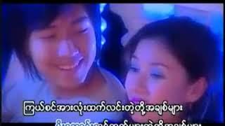 အျပာေရာင္ည - မ်ိဳးႀကီး Karaoke