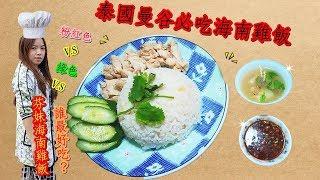 【泰式料理】泰國曼谷必吃海南雞飯,粉紅色 V.S 綠色 那個最好吃?還是芬妹海南雞飯更好吃?Hainan Chicken Rice ข้าวมันไก่