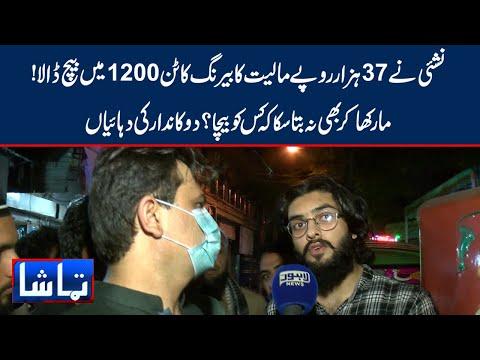 Tamasha on Lahore News HD | Latest Pakistani Talk Show
