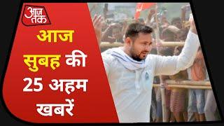 आज सुबह की 25 बड़ी खबर । Top 25 Hindi news