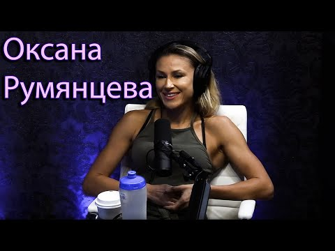 Оксана Румянцева - Чемпионка по бодибилдингу, мама 4х девочек. Майами Подкаст