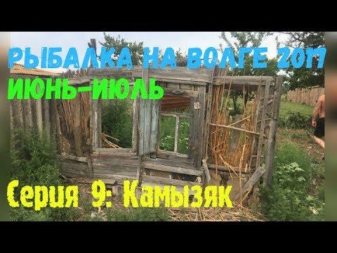 Гуляем по поселку Камызяк, смотрим, как живут здесь люди. Рыбалка на Волге 2017 Серия 9