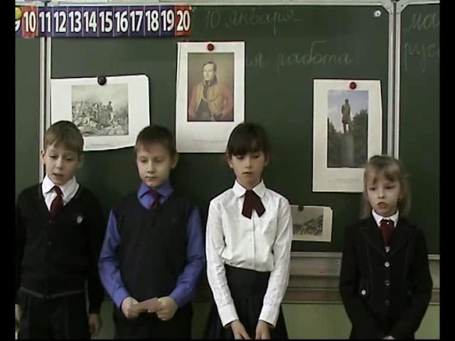 Изображение предпросмотра прочтения – «ученики 2 А класса» читают отрывок изпроизведения «Бородино» М.Ю.Лермонтова