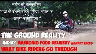 The ground reality - India's emerging food delivery market faces - What Bike riders go through