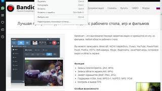 Как скачать и установить Bandikam на ПК Windows 7! Классное видео для начинающих
