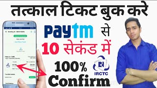 How To Book 100%Confirm Tatkal Ticket in just 10 seconds 2018 | Book Online Tatkal Ticket Fast