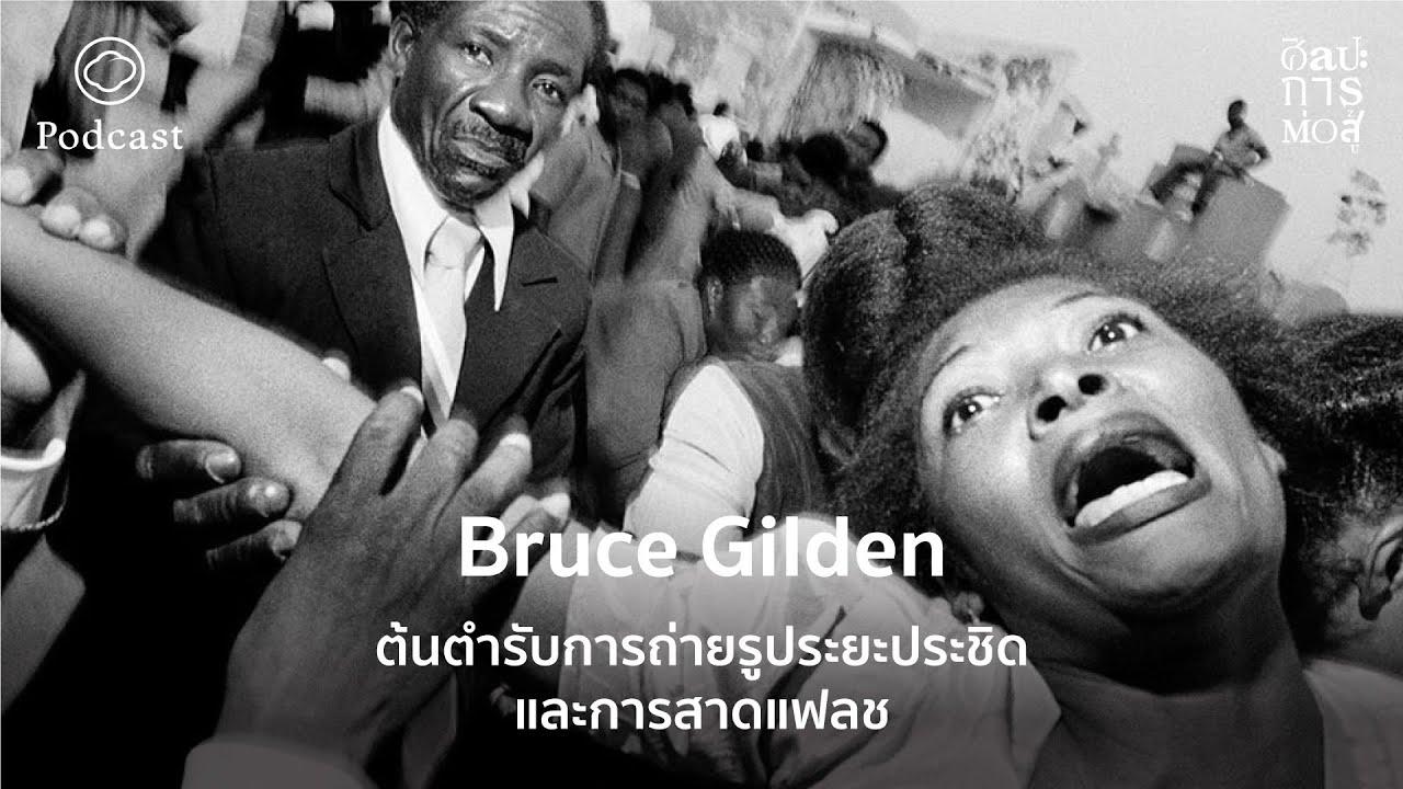 ศิลปะการต่อสู้ | EP. 22 | Bruce Gilden ต้นตำรับของการถ่ายรูประยะประชิดและการสาดแฟลช