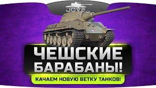 Чешские Барабаны! Качаем новую ветку танков вместе с Джовом!