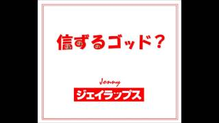JONNY - 信ずるゴッド? / ジェイラップス #6 thumbnail