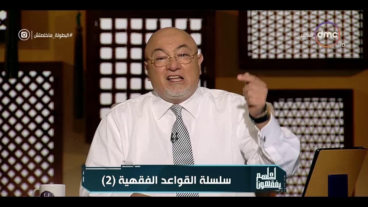 dmc:لعلهم يفقهون - الشيخ خالد الجندي: هذا جزاء الإرهابيين فى الآخرة