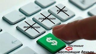 ЗАРАБАТЫВАЕМ В ИНТЕРНЕТЕ БЕЗ ВЛОЖЕНИЙ l Проверенный сайт и легкий способ заработать деньги.