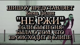 Дима Билан Держи (Если бы песня была о том, что происходит в клипе) Пародия от ШИШОУ
