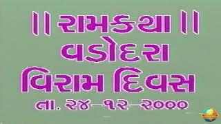 Day 9 - Bade Bhag Manush Tanu Pava (Part 3) | Ram Katha 562 - Vadodara | 24/12/2000 | Morari Bapu