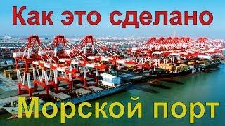 Морской порт Как это сделано
