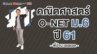 ติวโค้งสุดท้าย คณิตฯ O-NET ม.6 ปี61 by พี่ป่าน ALevel