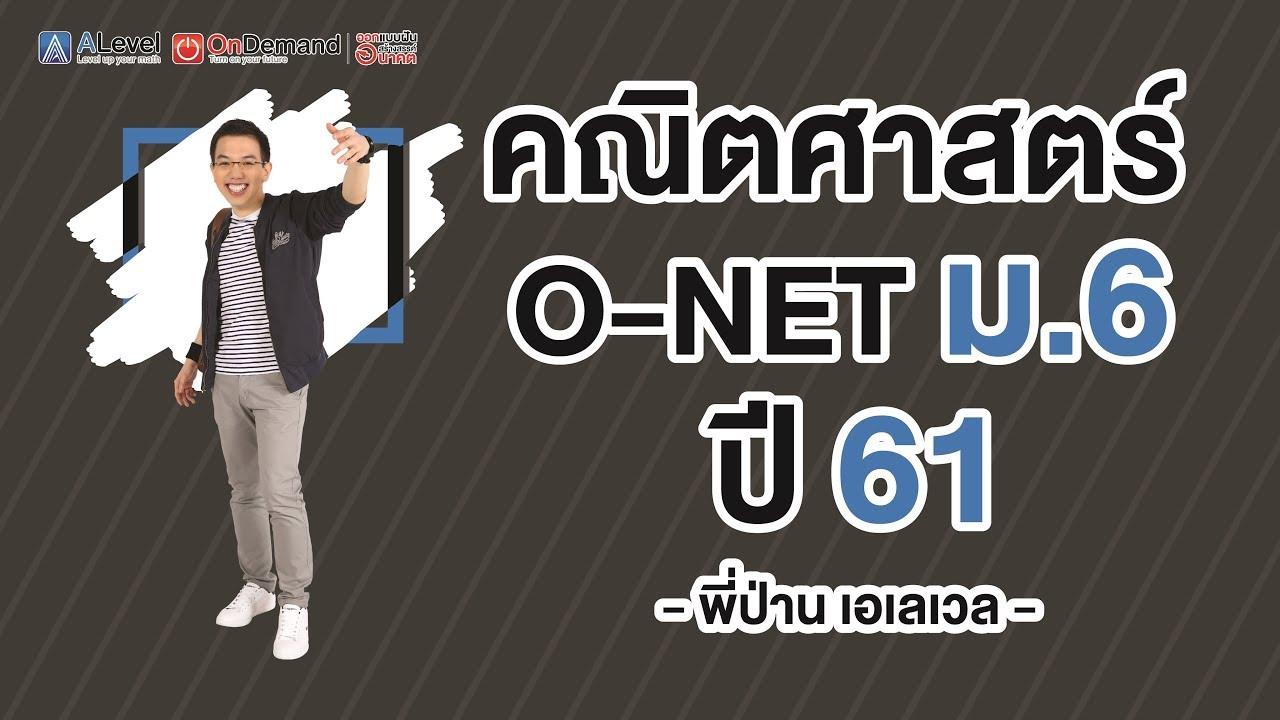 Download ติวโค้งสุดท้าย คณิตฯ O-NET ม.6 ปี61 by พี่ป่าน ALevel