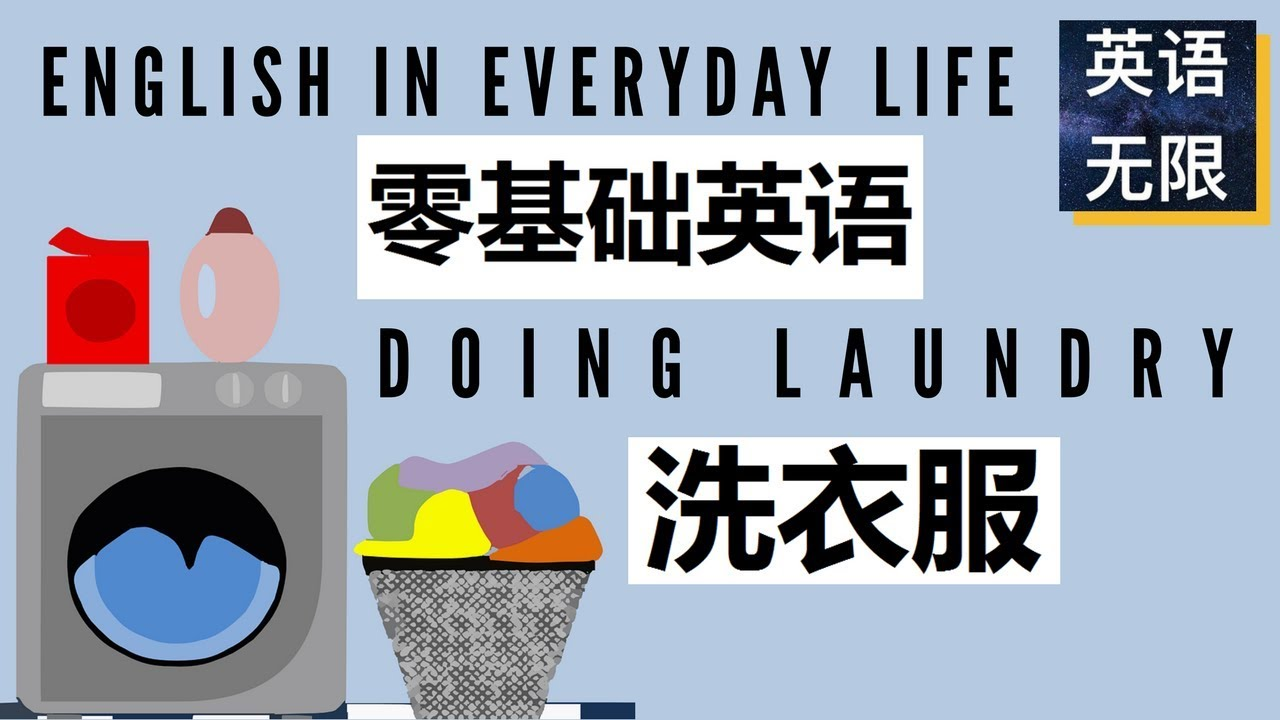 零基礎英語: 洗衣服 | 從零開始學英語 | 生活英語口語 - YouTube