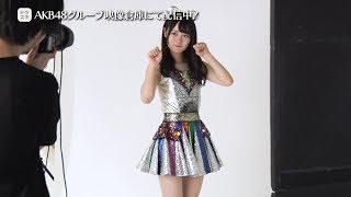 本日よりAKB48グループ映像倉庫にて配信が開始された「2019年9月30日「AKB48 劇場トレーディング生写真 2020.January」撮影 活動記録」の冒頭部分をちょい見せ!