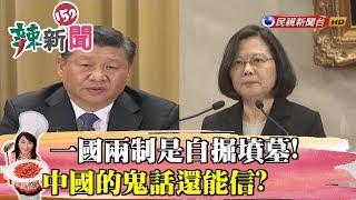 【辣新聞152】一國兩制是自掘墳墓! 中國的鬼話還能信? 2019.04.20