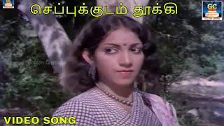 செப்புக்குடம் தூக்கி | Cheppukkudam | Shankar Ganesh | Othayadi Pathayile | Video Song | HD