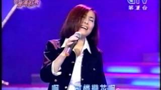 可憐戀花再會吧 十代の恋よさようなら 江蕙 2002-07-11