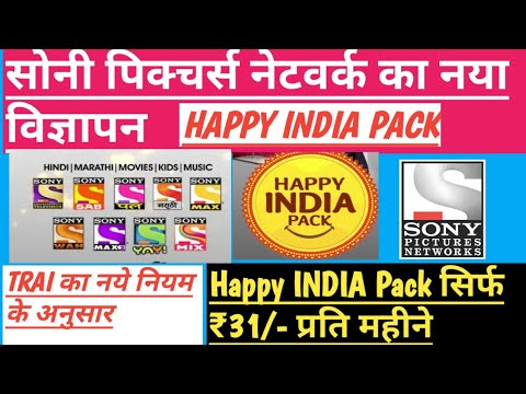 Sony Pictures Network: Happy India Pack  only ₹31/- Happy India Pack  Ad TRAI New Rule 