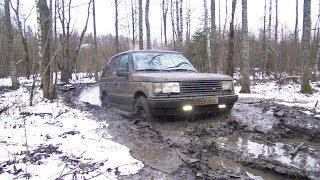 Range Rover месит грязь лучше УАЗа и Нивы?! Попытка вернуться домой. Бездорожье, оффроад шар, 2018