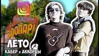 МАЙК НАУМЕНКО - ЛЕТО - ЗООПАРК (аккорды) cover by Играй, как Бенедикт! #9