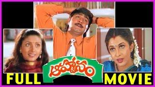 Aahwanam Telugu Full Length Movie  || Srikanth, Ramya Krishnan, Heera