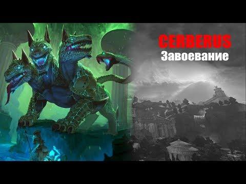 видео: generic smite: Завоевание (casual) - cerberus/Цербер. season 4.