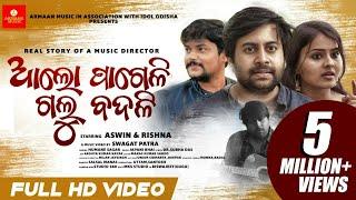 Aalo Pageli Galu Badali - Aswin,Rishna,Human Sagar,Japani Bhai - New Odia Sad Full Video Song