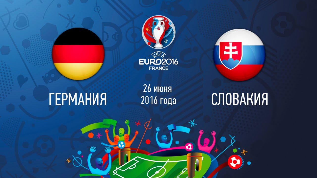 яндекс Германия – Словакия Евро-2016: прогноз на матч 1/8 финала 26.06.2016, ставки на матч, видео прогноз, где
