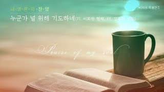 [# 0606 특별연주] -  누군가 널 위해 기도하네