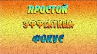 ПРОСТОЙ И ЭФФЕКТНЫЙ ФОКУС С КАРТАМИ #3
