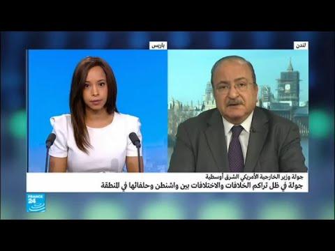 جولة وزير الخارجية الأمريكي الشرق أوسطية في ظل الخلافات بين واشنطن وحلفائها  - نشر قبل 2 ساعة
