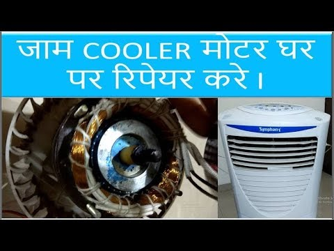How to repair jammed motor of cooler or fan at home using bike engine oil