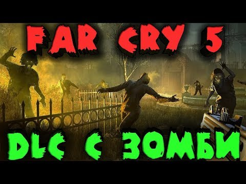 Зомби нападают в новом DLC Dead Living Zombies - Far Cry 5