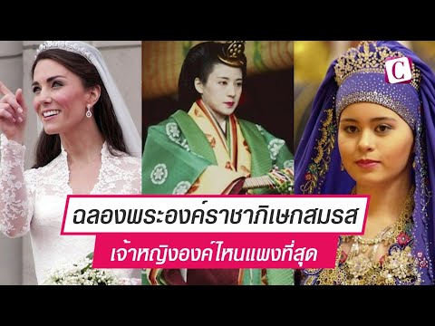 [Celeb Online] ฉลองพระองค์ราชาภิเษกสมรส เจ้าหญิงองค์ไหนแพงที่สุด