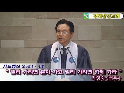 20200105  김해활천교회 박성숙담임목사설교  빨리 가려면 혼자 가고 멀리 가려면 함께 가라