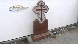 Крест из красного гранита(Памятник в виде византийского креста изготовлен из гранита сюськюянсаари. Месторождение этого красивого..., 2016-04-21T20:14:17.000Z)