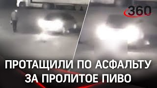 Видео: зампрокурора привязали к машине и протащили по земле. Тот пролил пиво в «Ладе» родственника
