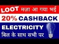 How to Get 10-20% Cashback instant to Pay Electricity Bill online from Amazon Pay | New Features