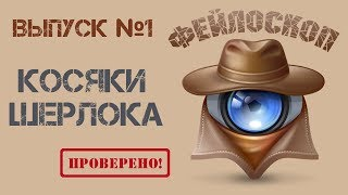 Киноляпы и ошибки сериала Шерлок